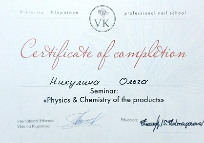 Viktoria klopotova school - Physics and Chemistry of the products